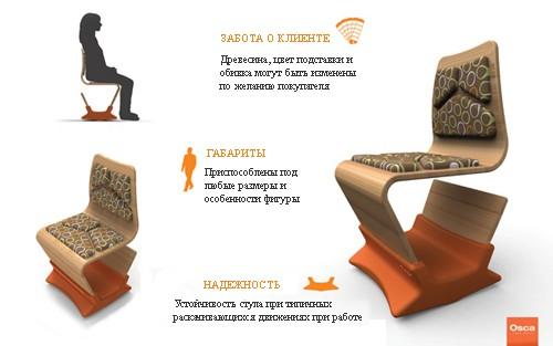 преимущества офисного стула качалки