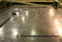 подготовка опалубки для графических бетонных плит