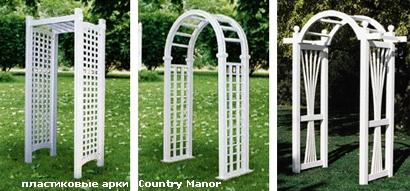 пластиковые садовые арки