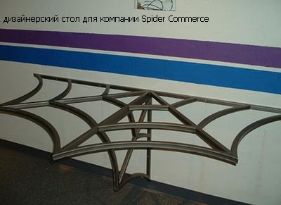 дизайнерский столик в стиле паутины