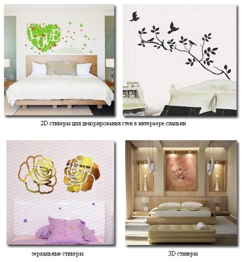 декор стен спальни с помощью стикеров