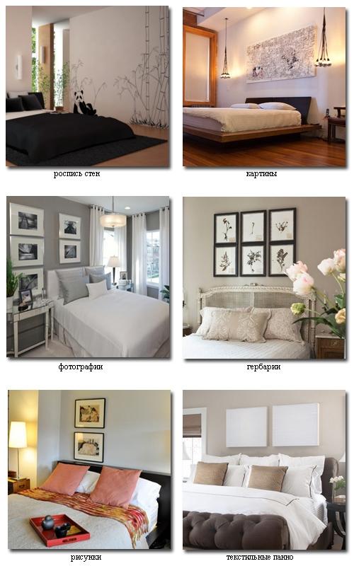 традиционные способы декора стен в спальне