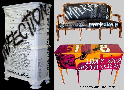 мебель в стиле граффити