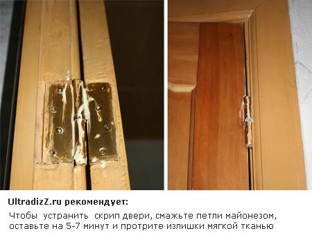 как устранить скрип двери с помощью майонеза