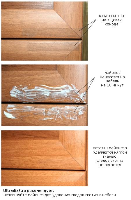 как удалить следы скотча с мебели майонезом