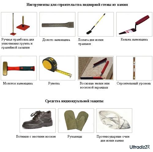 инструменты для строительства подпорной стены из камня