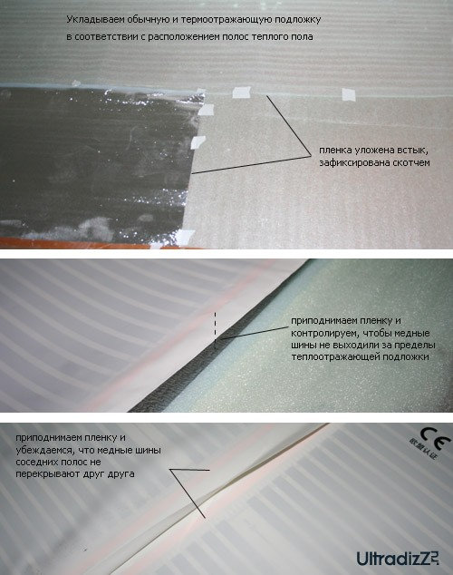 монтаж подложки и пленочного пола под ламинат