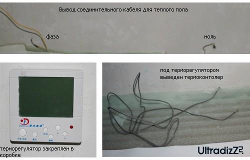 монтаж терморегулятора с соединительным кабелем для полос теплого пола