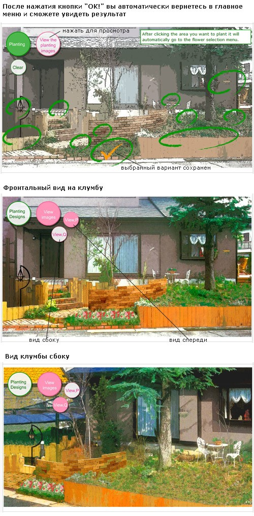 программа дизайна клумб для сада и патио