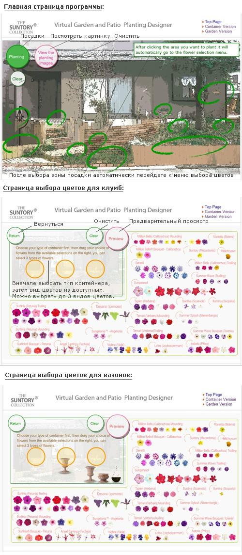 скриншот программы по дизайну сада и патио