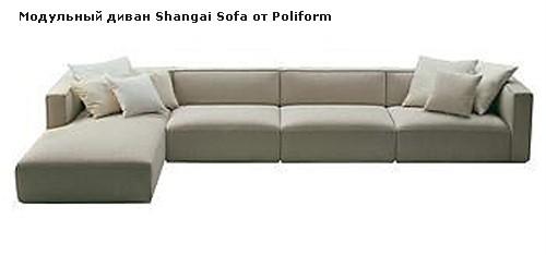 низкий модульный диван