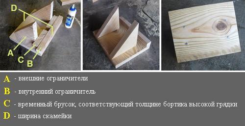 принцип изготовления переносной скамейки для высокой грядки