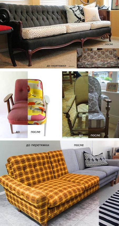 изменение стиля и цвета мягкой мебели после перетяжки