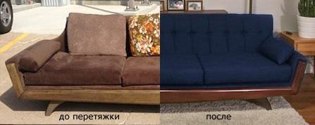 старый диван до и после перетяжки