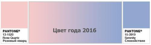 модный цвет года 2016