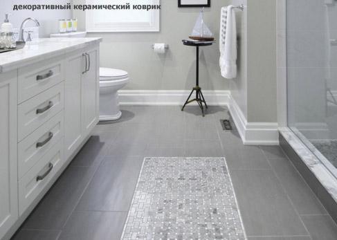 керамический коврик на полу