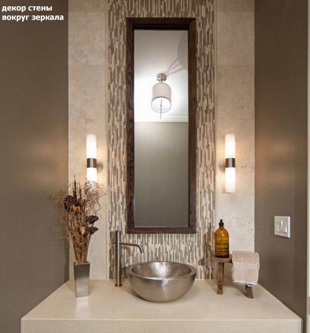 декор вокруг зеркала из мозаики