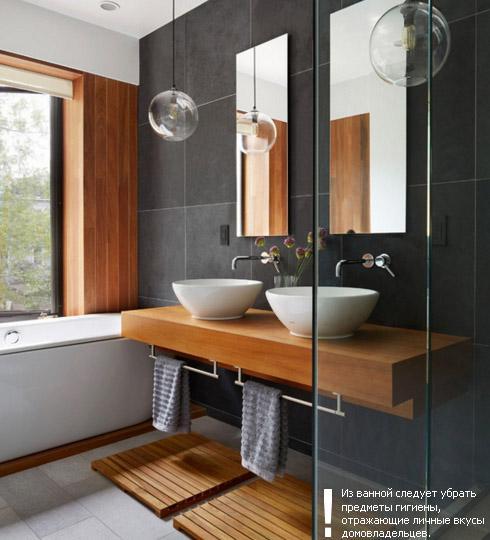 подготовка ванной к продаже дома