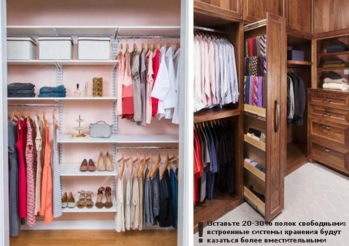 как подготовить встроенные шкафы и гардеробные к продаже
