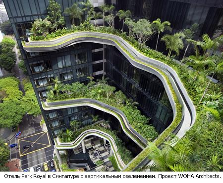 отель с вертикальным озеленением