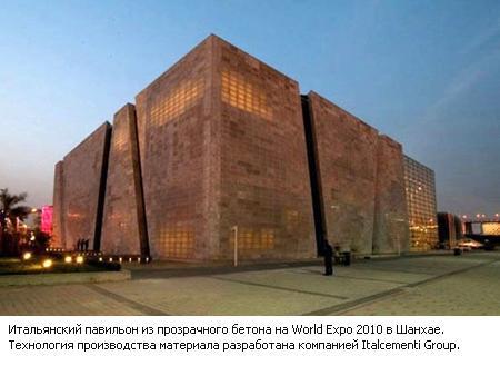 здание из прозрачного бетона
