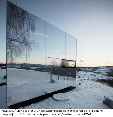 сборный модульный дом с зеркальными стенами
